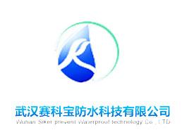 武汉赛科宝防水科技有限公司企业形象图片logo