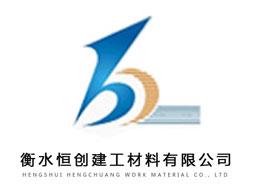 衡水恒创建工材料有限公司企业形象图片logo
