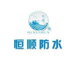 江苏恒顺防水材料有限公司企业形象图片logo