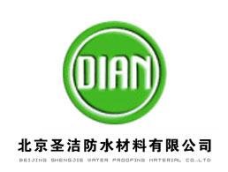 北京圣洁防水材料有限公司