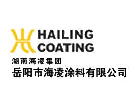 岳阳市海凌涂料有限公司企业形象图片logo
