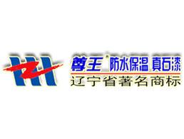 大连尊王新型建材安装工程有限公司企业形象图片logo