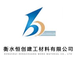 衡水市恒创建工材料有限公司企业形象图片logo