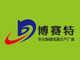 长沙市博赛特建筑工程材料有限公司企业形象图片logo