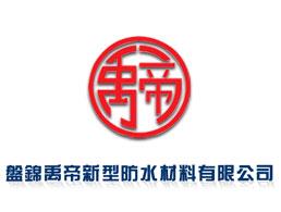 盘锦禹帝新型防水材料有限公司企业形象图片logo