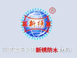 新乡市新绣防水材料厂企业形象图片logo