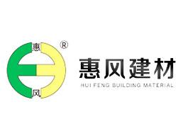 蚌埠市惠风建材有限责任公司