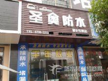 湖南新化圣奥星空防水专卖店