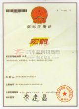 宏鹤商标注册证书
