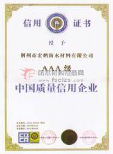中国质量信用企业AAA级信用证书