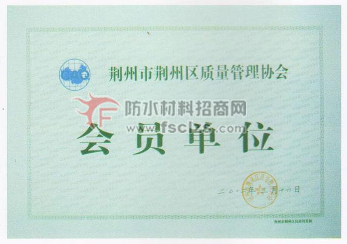 荆州市荆州区质量管理协会会员单位