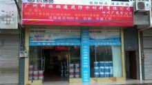 四川广元科施顿防水店