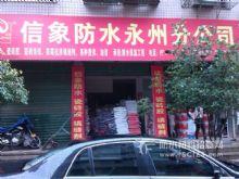 信象防水湖南永州经销商店面实景