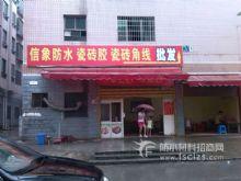 信象防水湖南永州经销商店面