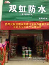双虹防水永州东安代理商店