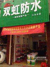 双虹防水三元代理商店