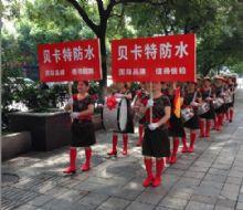 热烈祝贺湖南株洲贝卡特防水旗舰店开业大吉。