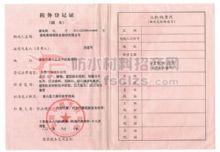 地税税务登记副本