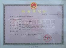 地税税务登记证正本