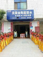 江西崇仁金斯盾防水材料店