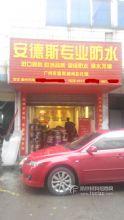 郴州安德斯防水代理商店面图片
