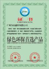 绿色环保产品首先品牌