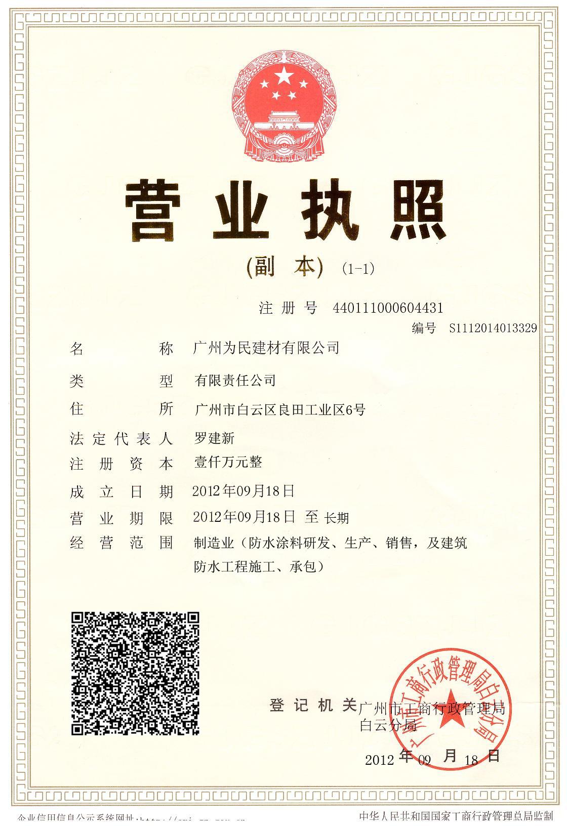 新版营业执照