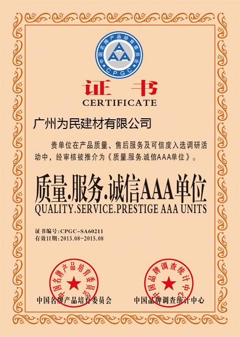 家虹防水品牌店面形象质量 服务 诚信 3A企业