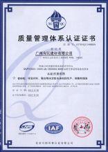 质量管理认证体系