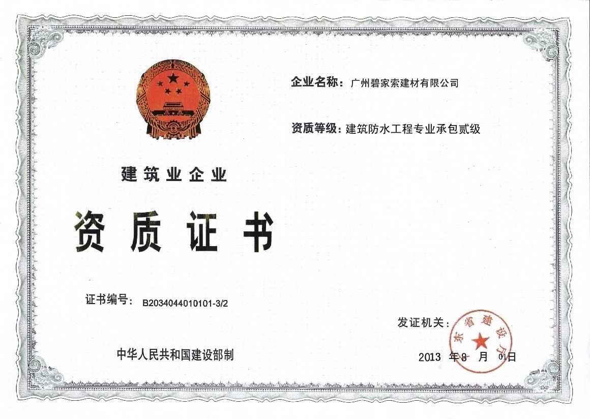 建筑防水工程专业承包贰级