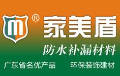 家美盾防水品牌logo图片