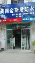 安徽阜阳金斯盾防水专卖店