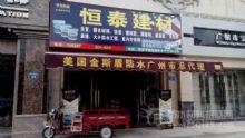 金斯盾防水广州增城店