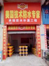 广东中山碧家索防水经销商门面近景照片