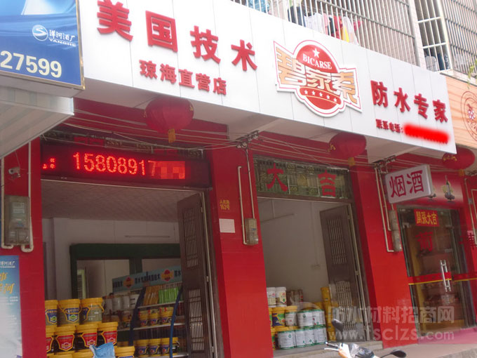 碧家索防水海南琼海经销商店面图片