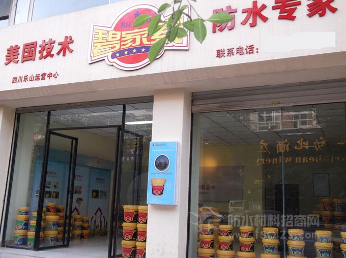 碧家索防水品牌店面形象四川乐山碧家索防水店门面