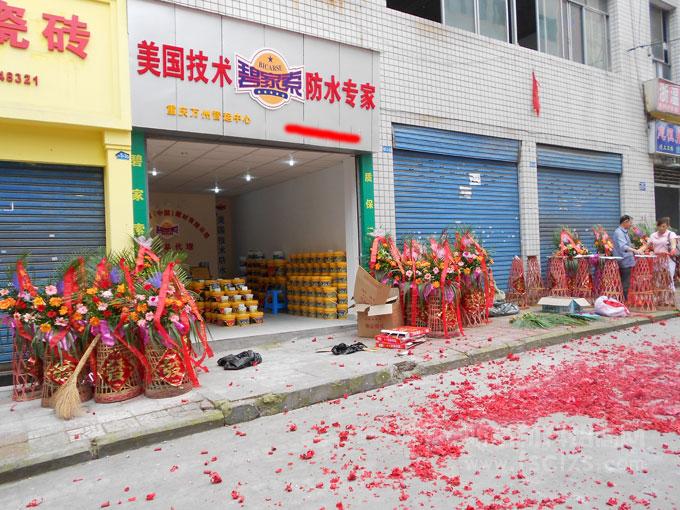 碧家索防水品牌店面形象重庆万州碧家索防水店面实景