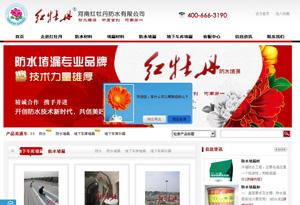 河南红牡丹防水堵漏公司网站截图