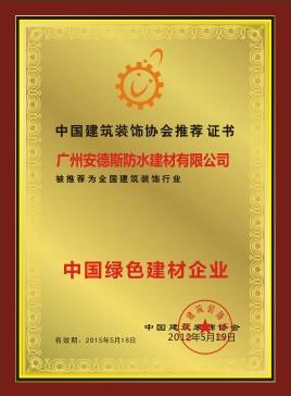 中国绿色建材企业