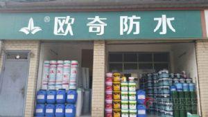欧奇防水武汉店