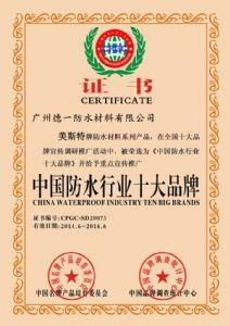 中国防水行业十大品牌