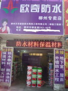 欧奇防水柳州防水材料专卖店