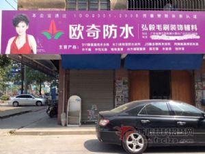 欧奇普宁防水店