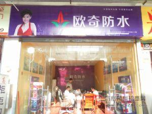 欧奇防水广州店