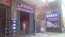 海南文昌店