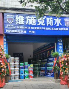 贵州黔西南州维施克防水店