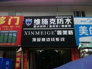 贵州安顺维施克防水店