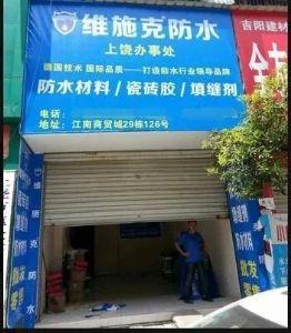 江西上饶维施克防水店