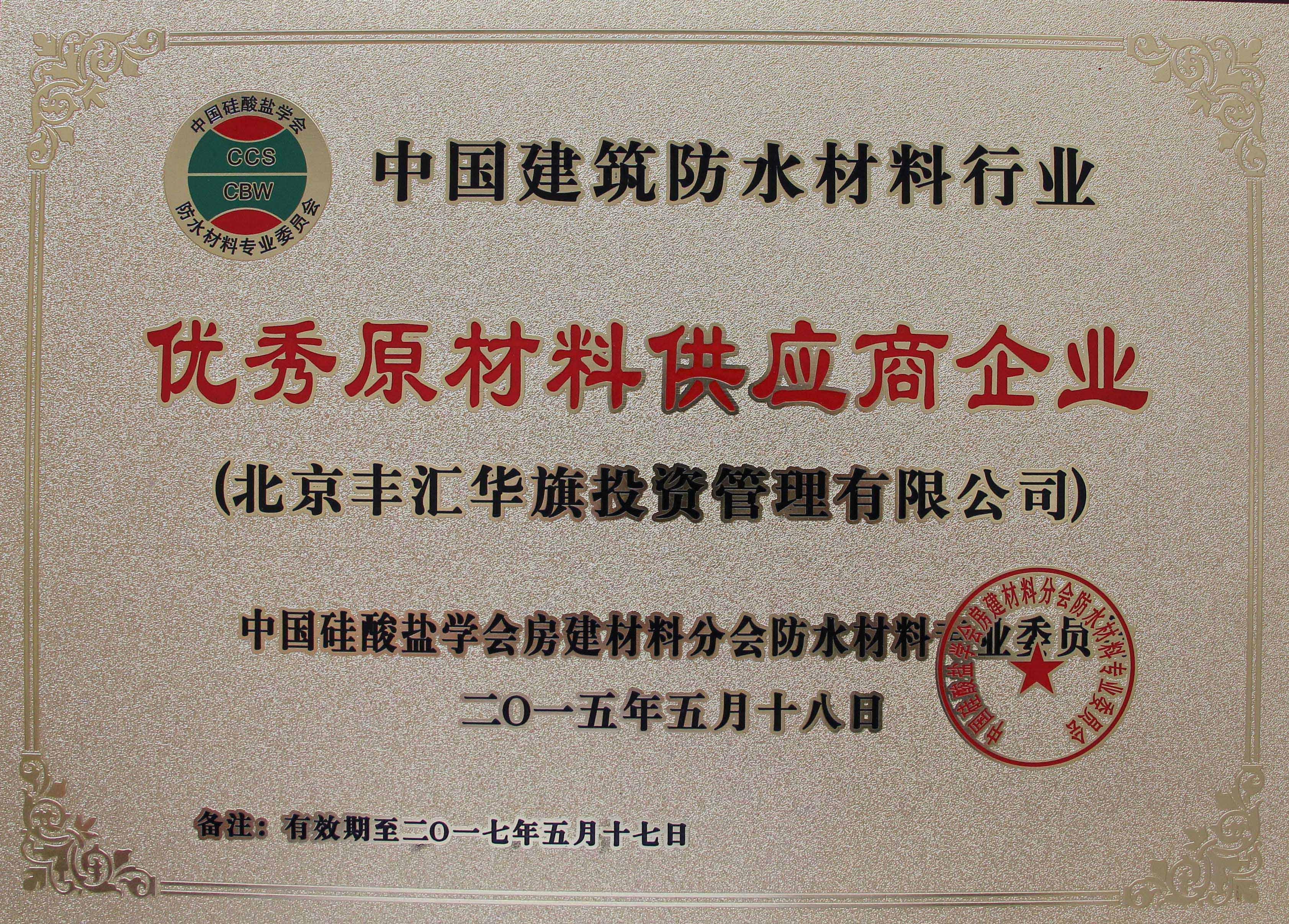 中国建筑防水行业---优秀原材料供应商企业
