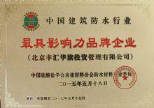 中国建筑防水行业---最具影响力品牌企业